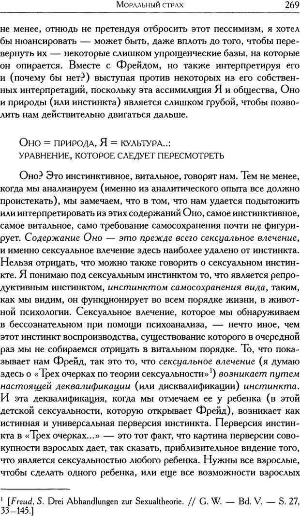 DJVU. Проблематики I. Страх. Лапланш Ж. Страница 279. Читать онлайн