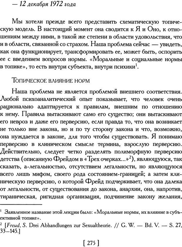 DJVU. Проблематики I. Страх. Лапланш Ж. Страница 285. Читать онлайн
