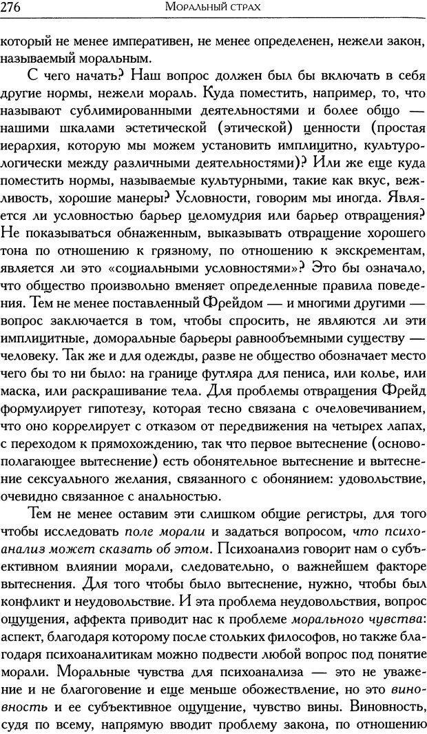 DJVU. Проблематики I. Страх. Лапланш Ж. Страница 286. Читать онлайн