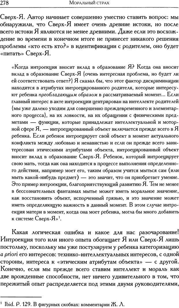 DJVU. Проблематики I. Страх. Лапланш Ж. Страница 288. Читать онлайн