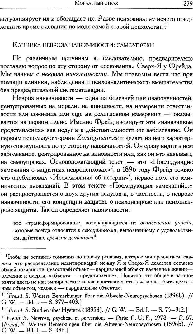 DJVU. Проблематики I. Страх. Лапланш Ж. Страница 289. Читать онлайн