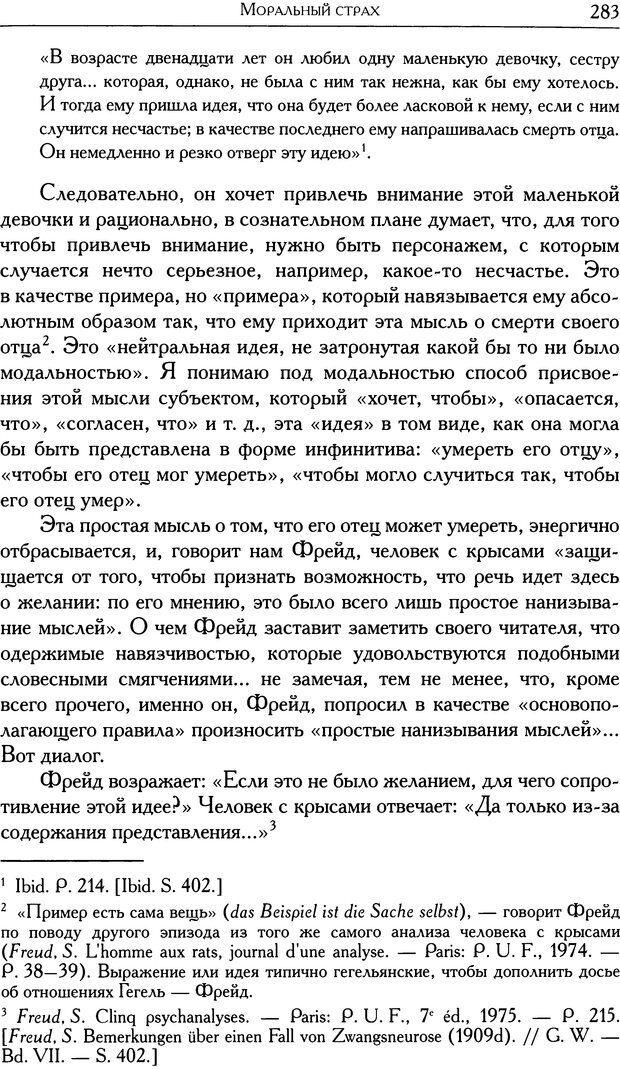 DJVU. Проблематики I. Страх. Лапланш Ж. Страница 293. Читать онлайн