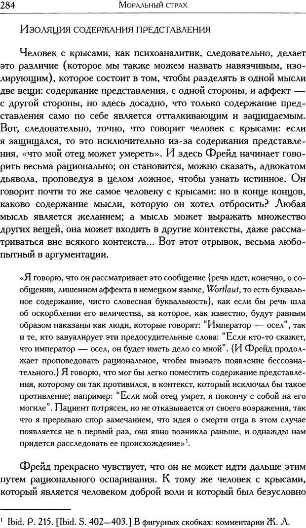 DJVU. Проблематики I. Страх. Лапланш Ж. Страница 294. Читать онлайн