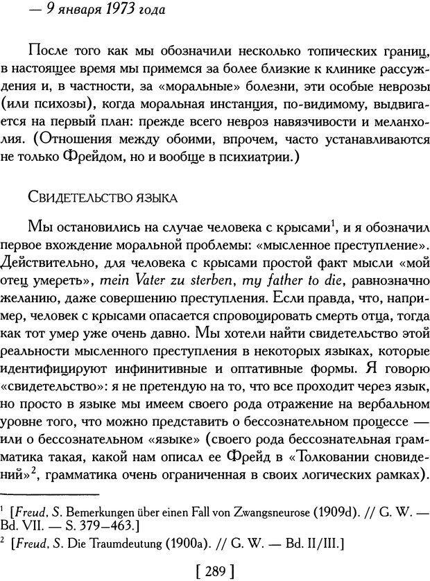 DJVU. Проблематики I. Страх. Лапланш Ж. Страница 299. Читать онлайн