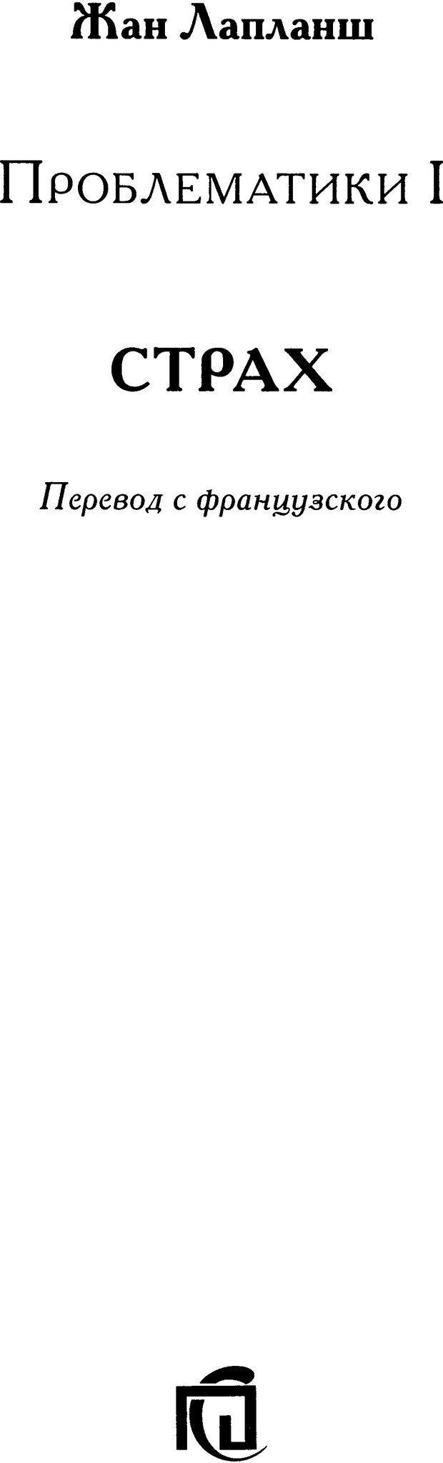 DJVU. Проблематики I. Страх. Лапланш Ж. Страница 3. Читать онлайн