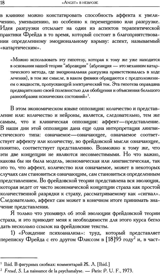 DJVU. Проблематики I. Страх. Лапланш Ж. Страница 30. Читать онлайн