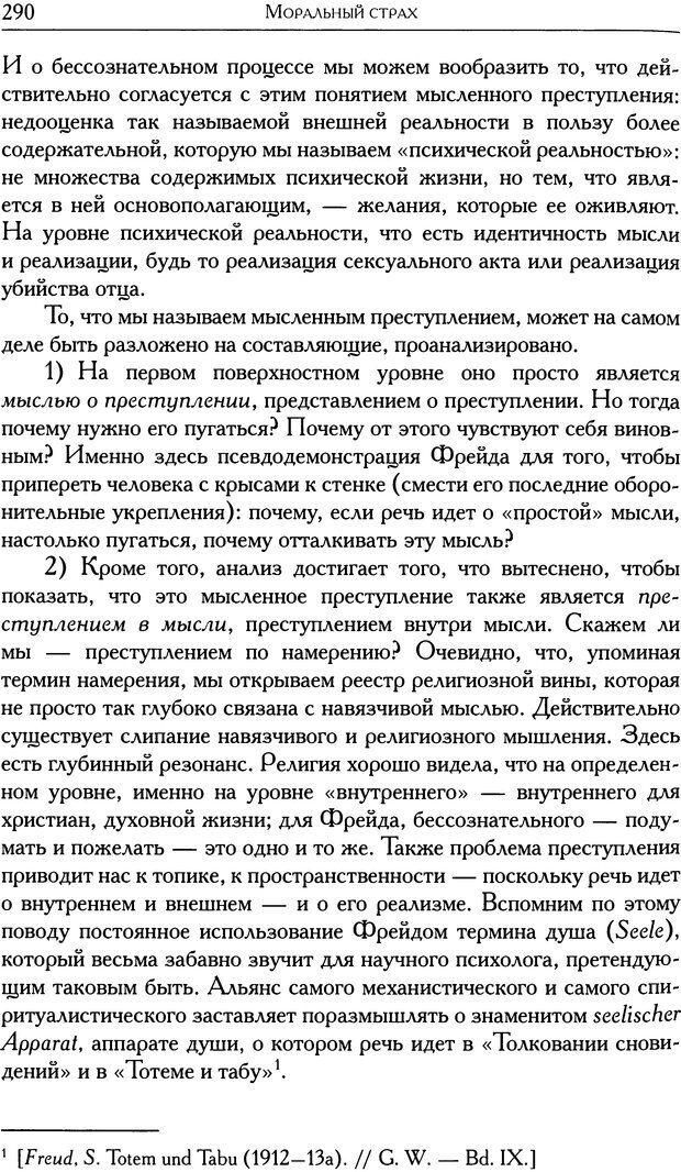 DJVU. Проблематики I. Страх. Лапланш Ж. Страница 300. Читать онлайн