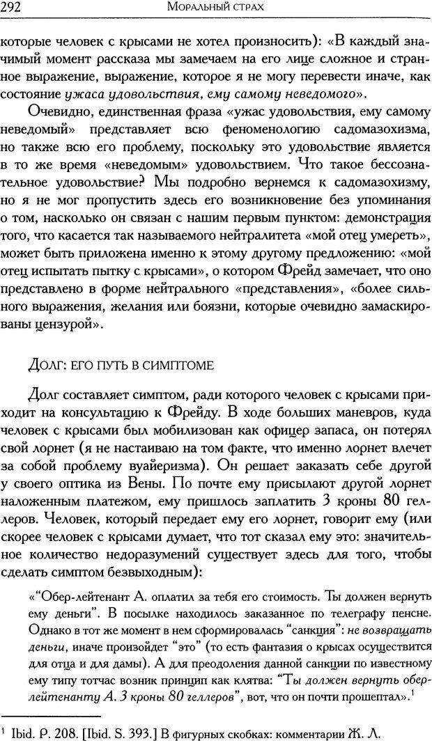 DJVU. Проблематики I. Страх. Лапланш Ж. Страница 302. Читать онлайн