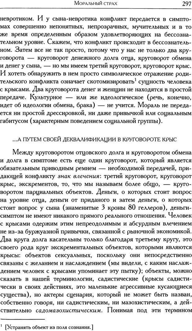 DJVU. Проблематики I. Страх. Лапланш Ж. Страница 307. Читать онлайн