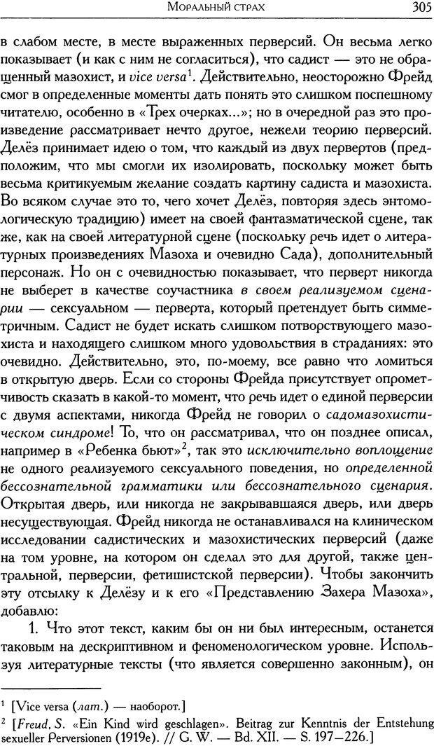 DJVU. Проблематики I. Страх. Лапланш Ж. Страница 315. Читать онлайн
