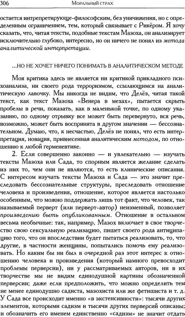 DJVU. Проблематики I. Страх. Лапланш Ж. Страница 316. Читать онлайн