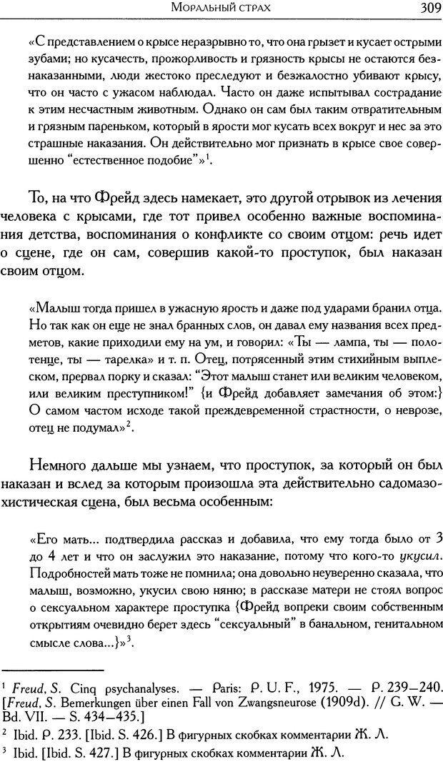 DJVU. Проблематики I. Страх. Лапланш Ж. Страница 319. Читать онлайн