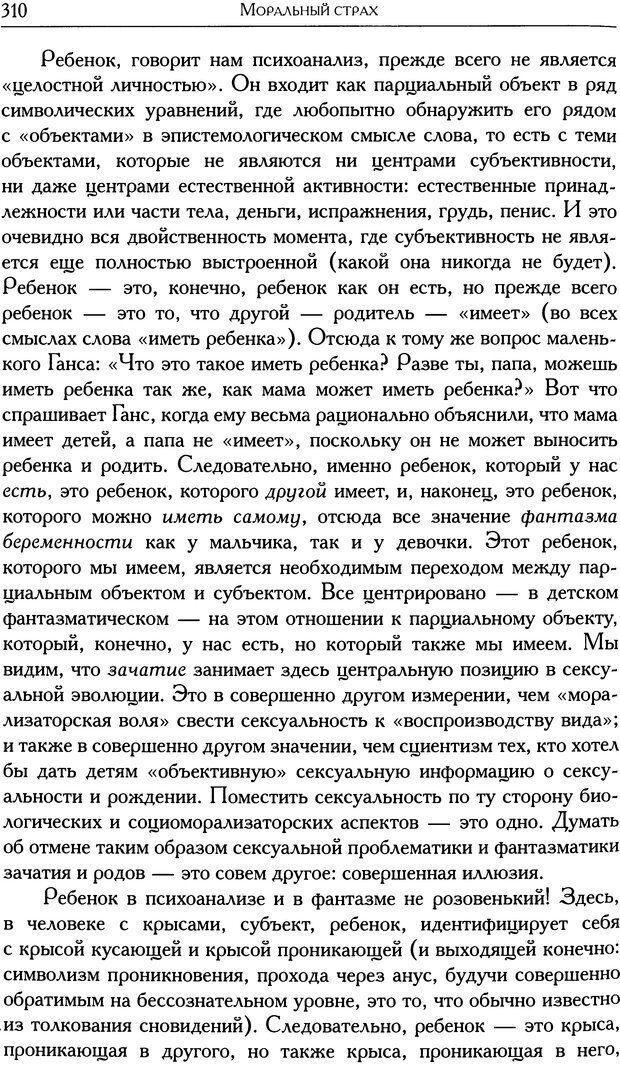 DJVU. Проблематики I. Страх. Лапланш Ж. Страница 320. Читать онлайн