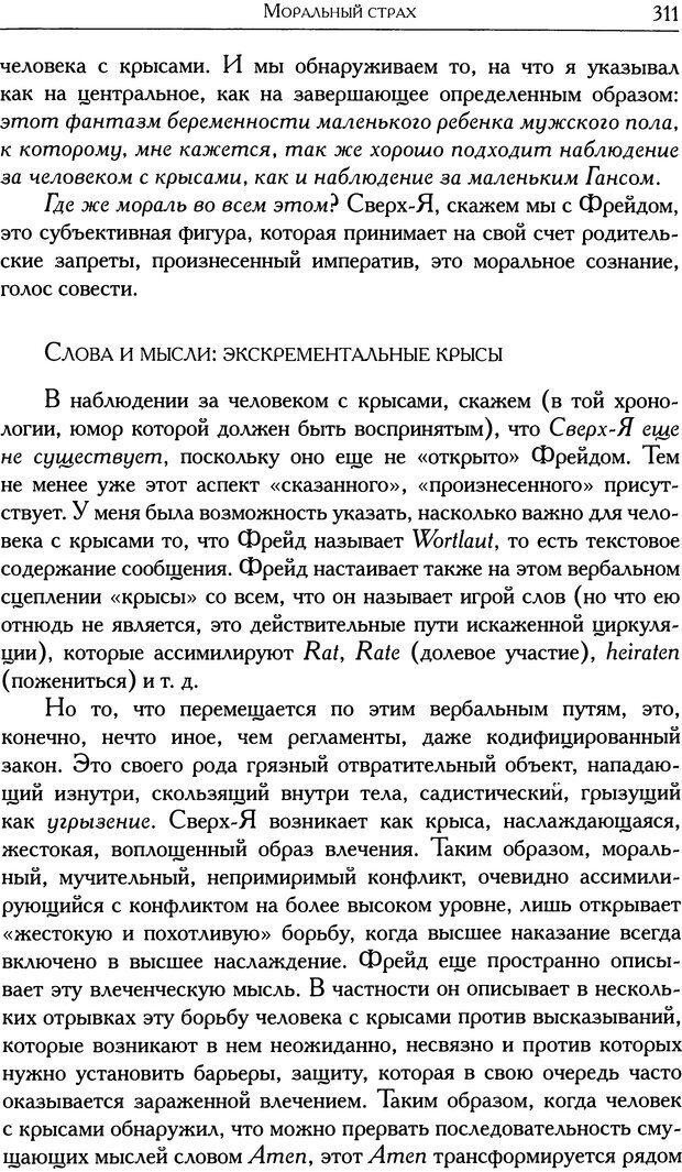 DJVU. Проблематики I. Страх. Лапланш Ж. Страница 321. Читать онлайн