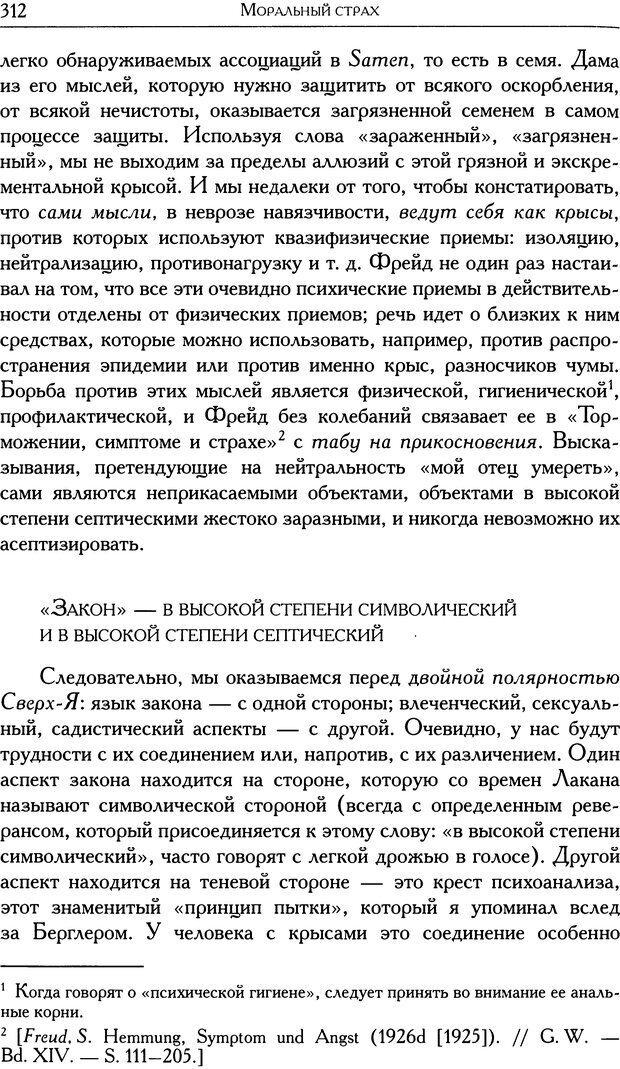 DJVU. Проблематики I. Страх. Лапланш Ж. Страница 322. Читать онлайн