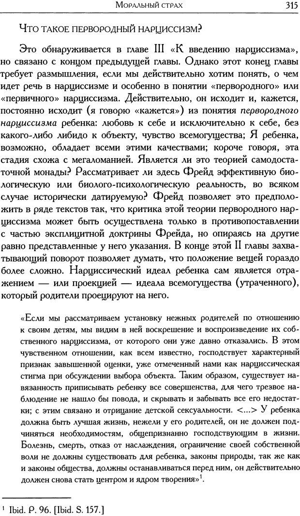 DJVU. Проблематики I. Страх. Лапланш Ж. Страница 325. Читать онлайн