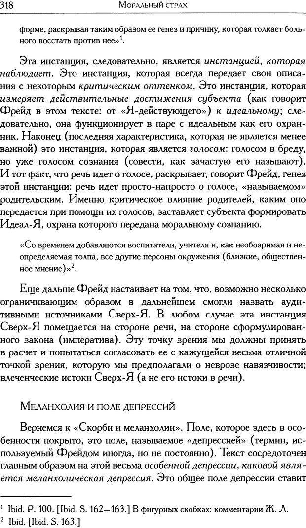 DJVU. Проблематики I. Страх. Лапланш Ж. Страница 328. Читать онлайн