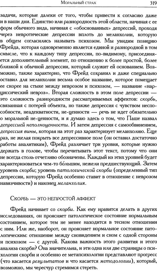 DJVU. Проблематики I. Страх. Лапланш Ж. Страница 329. Читать онлайн
