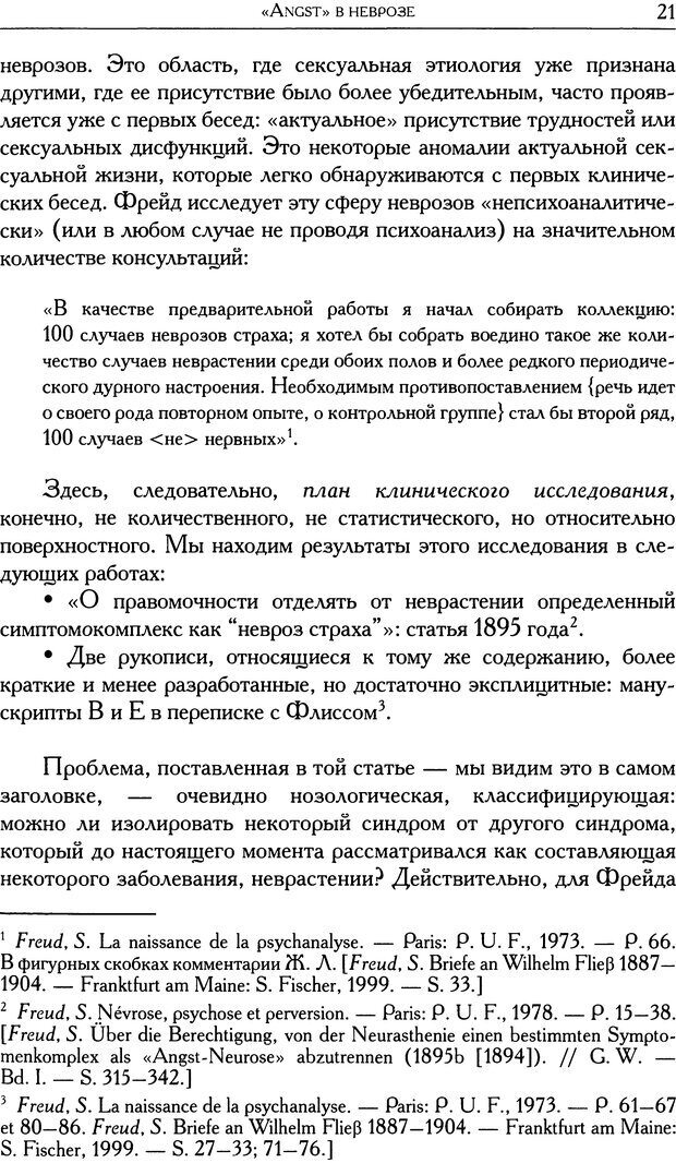 DJVU. Проблематики I. Страх. Лапланш Ж. Страница 33. Читать онлайн