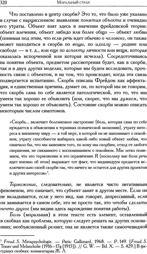 DJVU. Проблематики I. Страх. Лапланш Ж. Страница 330. Читать онлайн