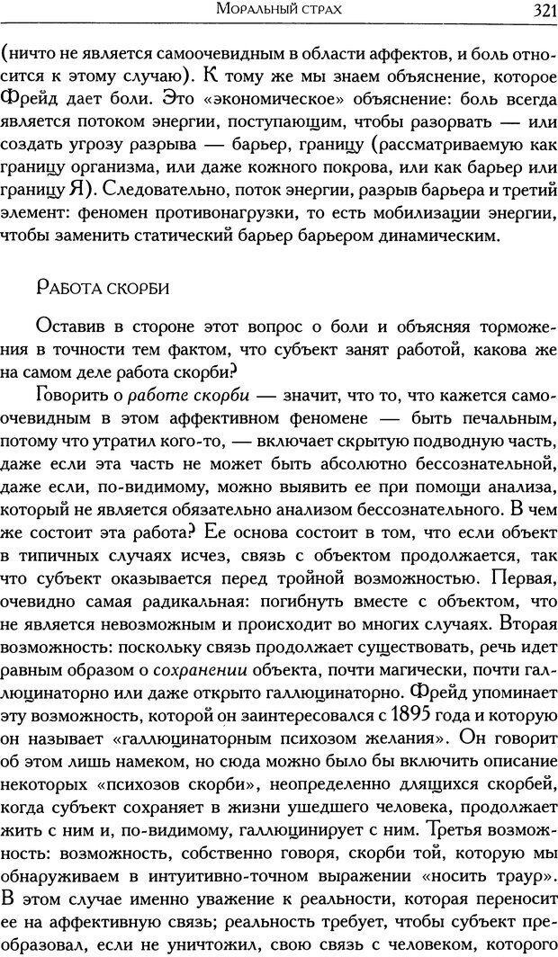 DJVU. Проблематики I. Страх. Лапланш Ж. Страница 331. Читать онлайн
