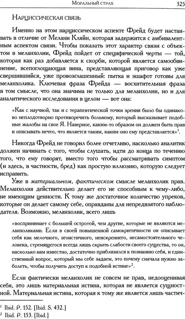 DJVU. Проблематики I. Страх. Лапланш Ж. Страница 335. Читать онлайн