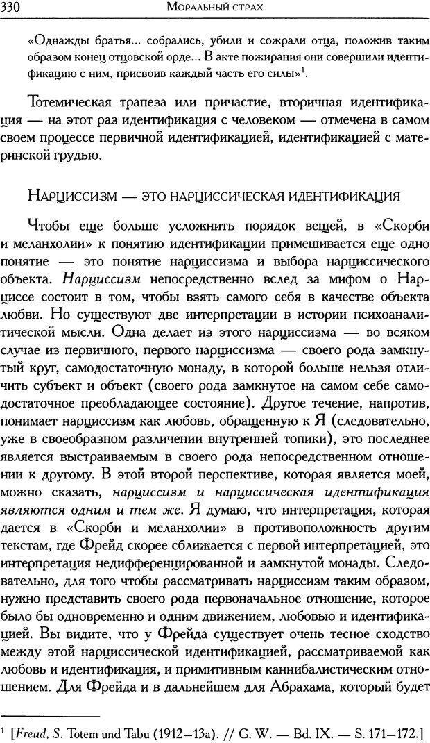 DJVU. Проблематики I. Страх. Лапланш Ж. Страница 340. Читать онлайн
