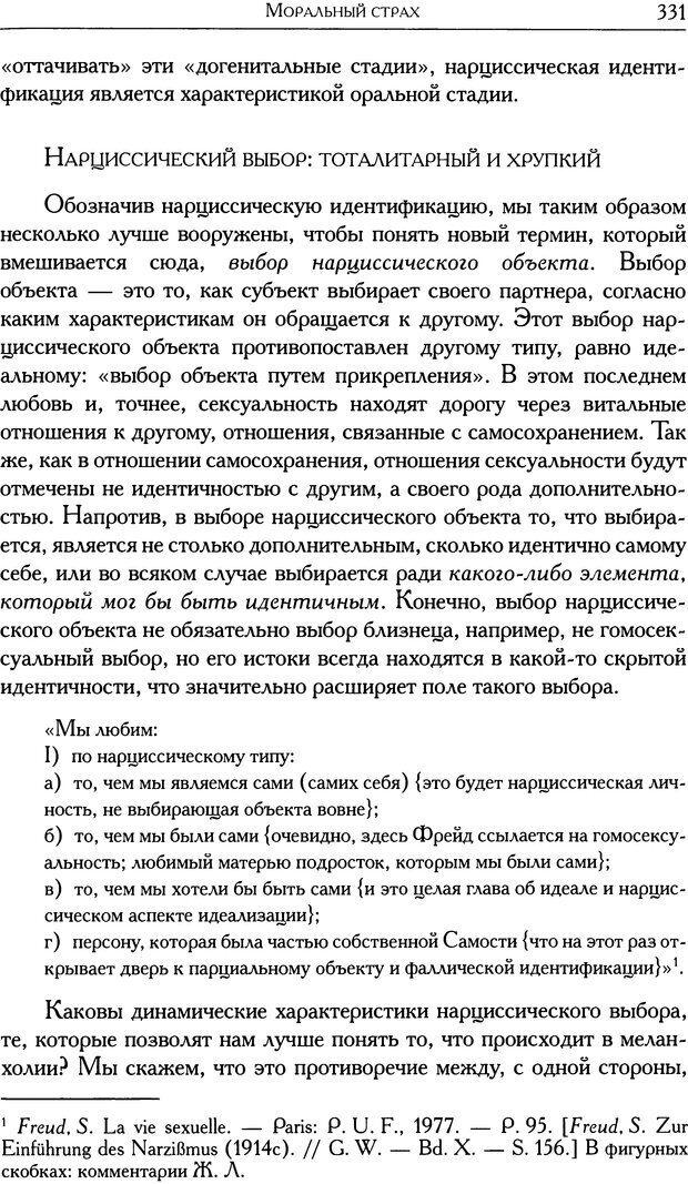 DJVU. Проблематики I. Страх. Лапланш Ж. Страница 341. Читать онлайн