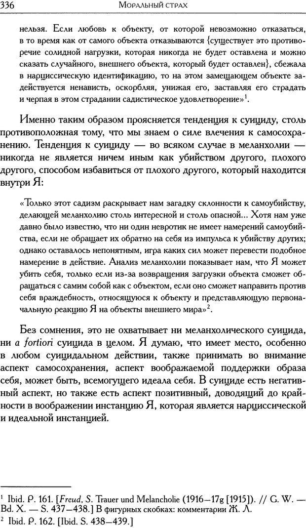 DJVU. Проблематики I. Страх. Лапланш Ж. Страница 346. Читать онлайн