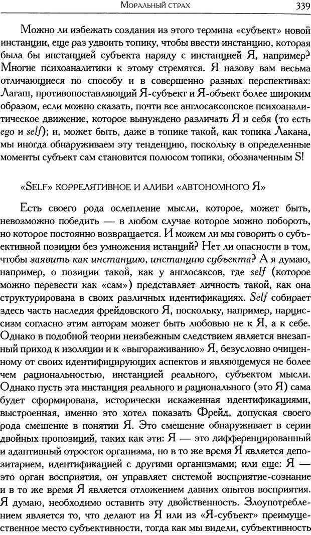 DJVU. Проблематики I. Страх. Лапланш Ж. Страница 349. Читать онлайн