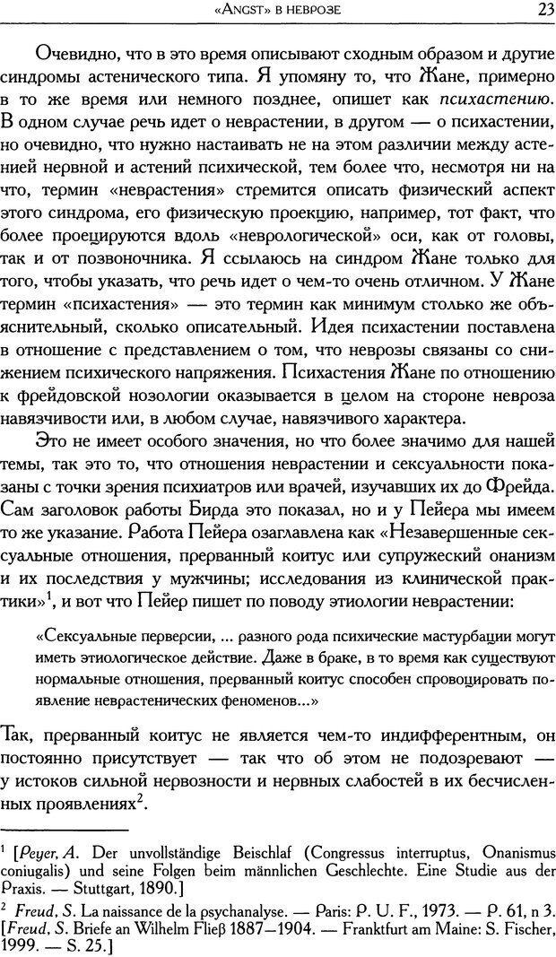 DJVU. Проблематики I. Страх. Лапланш Ж. Страница 35. Читать онлайн