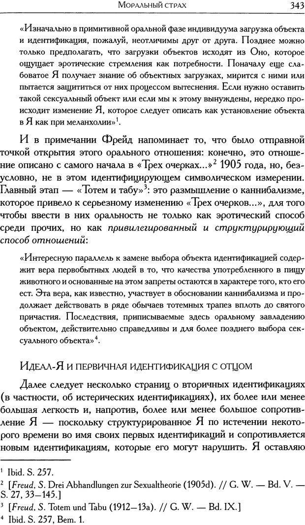 DJVU. Проблематики I. Страх. Лапланш Ж. Страница 353. Читать онлайн