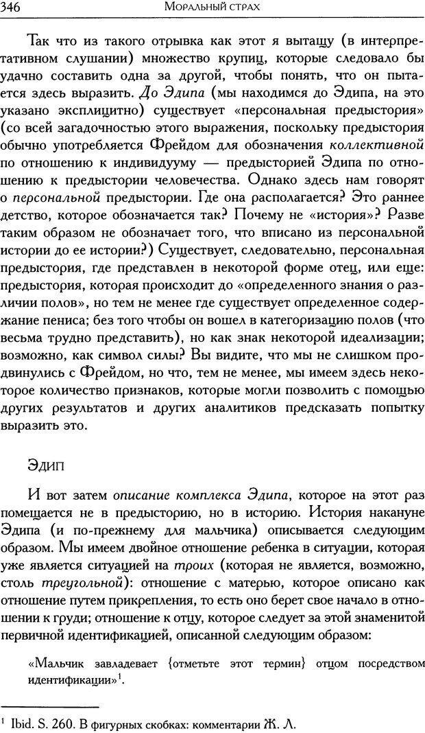 DJVU. Проблематики I. Страх. Лапланш Ж. Страница 356. Читать онлайн