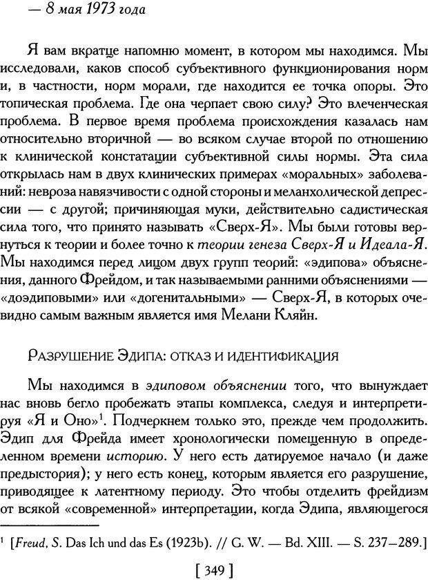 DJVU. Проблематики I. Страх. Лапланш Ж. Страница 359. Читать онлайн