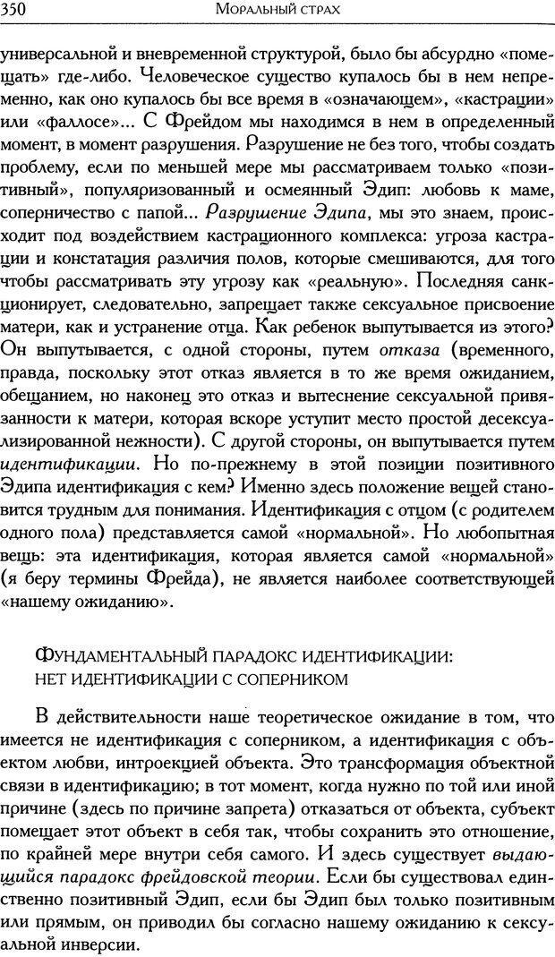 DJVU. Проблематики I. Страх. Лапланш Ж. Страница 360. Читать онлайн