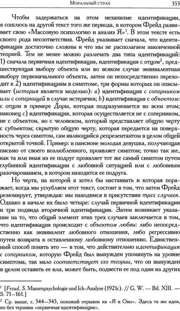 DJVU. Проблематики I. Страх. Лапланш Ж. Страница 363. Читать онлайн