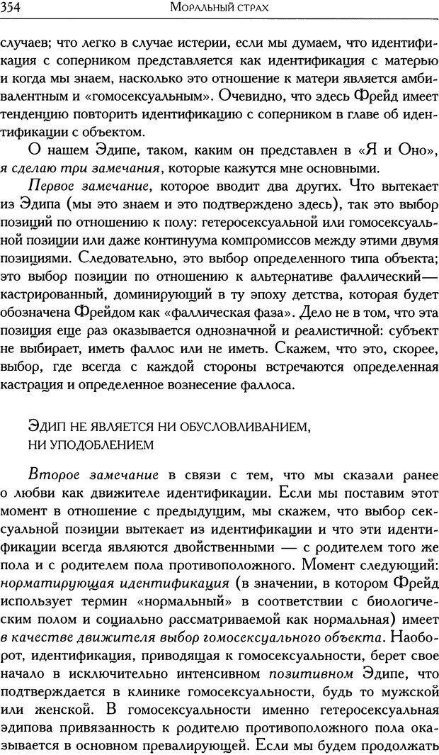 DJVU. Проблематики I. Страх. Лапланш Ж. Страница 364. Читать онлайн