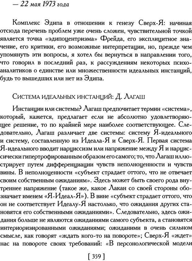 DJVU. Проблематики I. Страх. Лапланш Ж. Страница 369. Читать онлайн