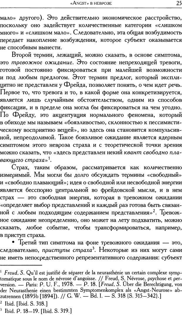 DJVU. Проблематики I. Страх. Лапланш Ж. Страница 37. Читать онлайн