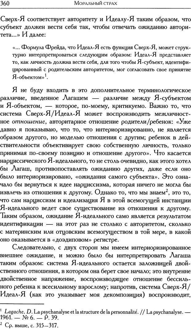 DJVU. Проблематики I. Страх. Лапланш Ж. Страница 370. Читать онлайн