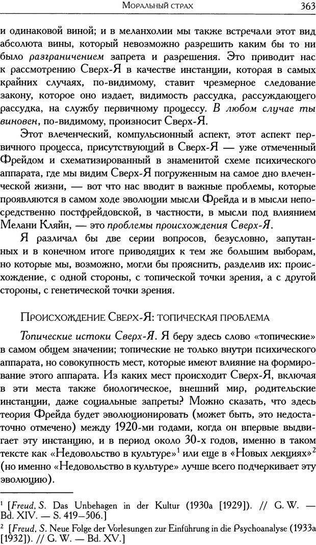 DJVU. Проблематики I. Страх. Лапланш Ж. Страница 373. Читать онлайн