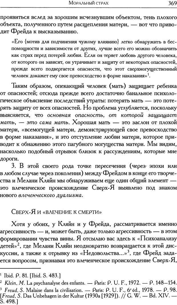 DJVU. Проблематики I. Страх. Лапланш Ж. Страница 379. Читать онлайн