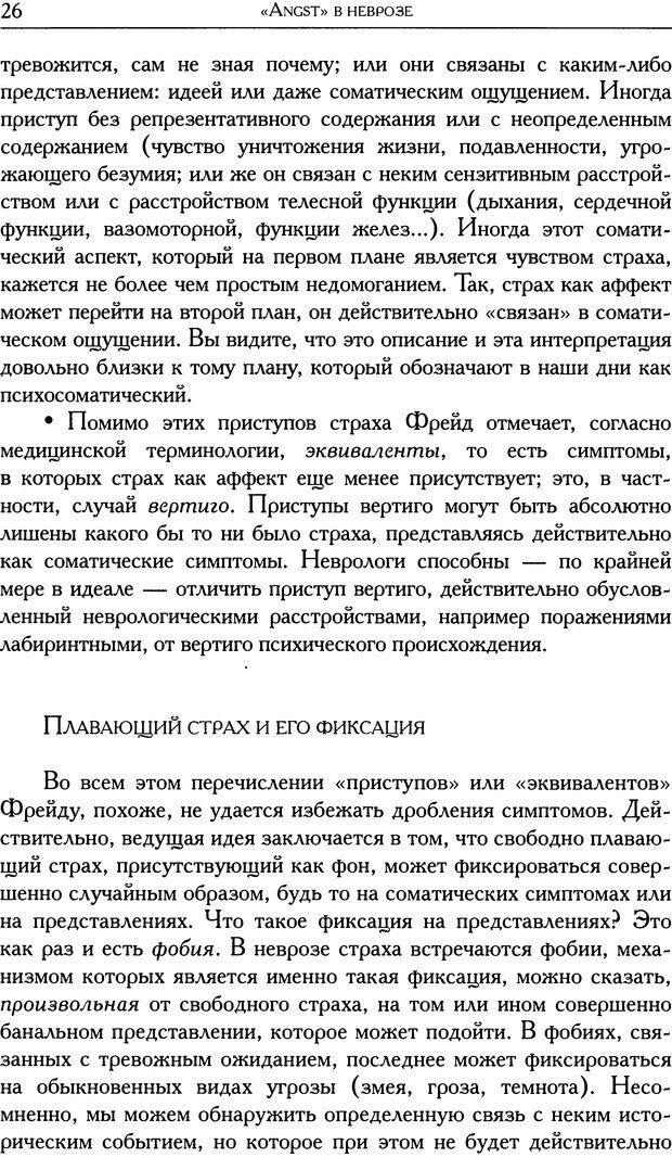 DJVU. Проблематики I. Страх. Лапланш Ж. Страница 38. Читать онлайн