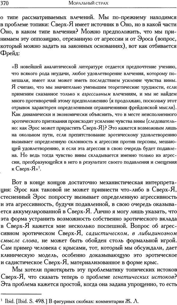 DJVU. Проблематики I. Страх. Лапланш Ж. Страница 380. Читать онлайн
