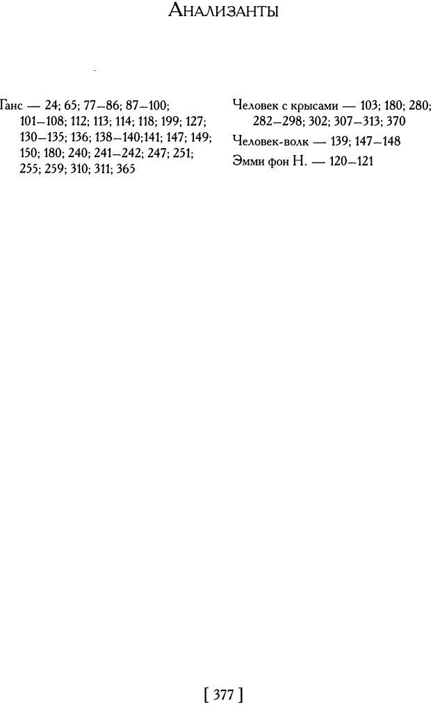 DJVU. Проблематики I. Страх. Лапланш Ж. Страница 386. Читать онлайн