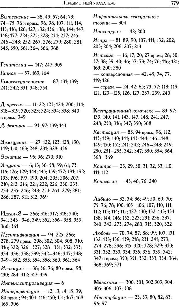 DJVU. Проблематики I. Страх. Лапланш Ж. Страница 388. Читать онлайн