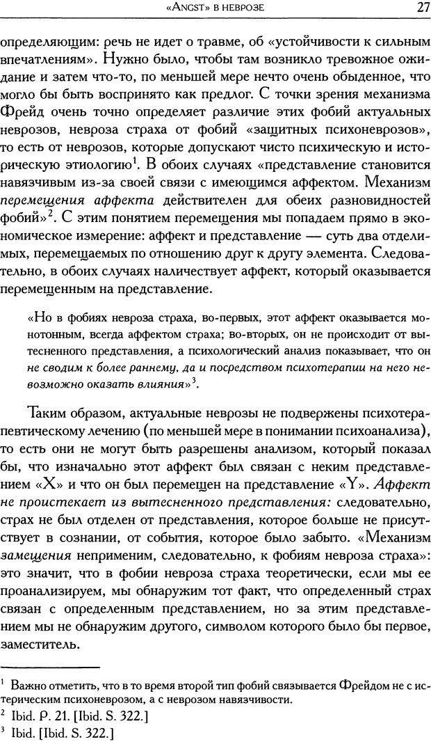 DJVU. Проблематики I. Страх. Лапланш Ж. Страница 39. Читать онлайн
