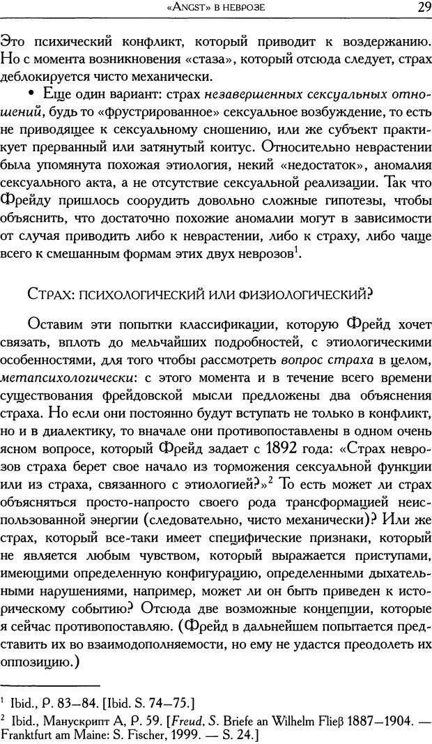 DJVU. Проблематики I. Страх. Лапланш Ж. Страница 41. Читать онлайн