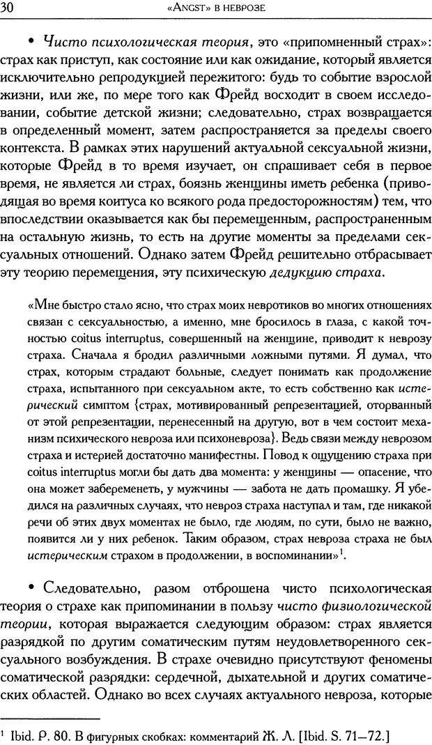 DJVU. Проблематики I. Страх. Лапланш Ж. Страница 42. Читать онлайн
