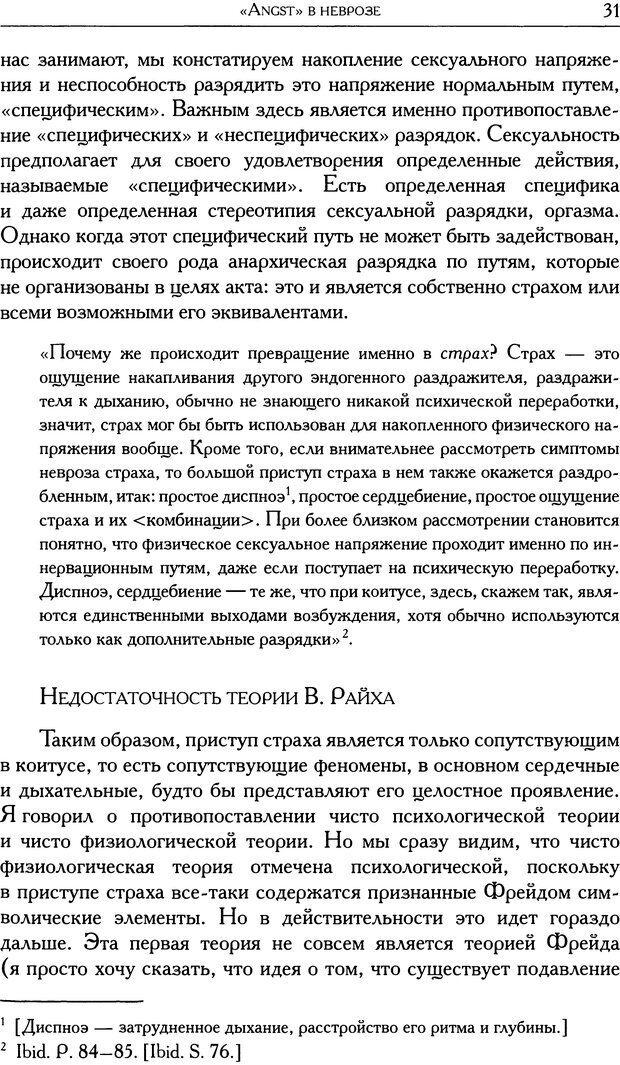 DJVU. Проблематики I. Страх. Лапланш Ж. Страница 43. Читать онлайн